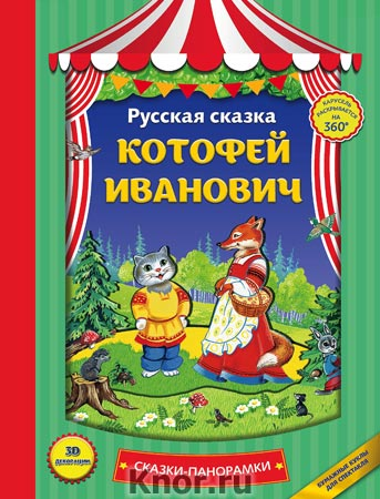 """А.Г. Горбацевич """"Буквы"""" Серия """"Первые знания. Книги-панорамки"""""""