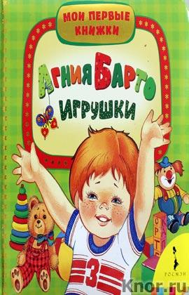 """Агния Барто """"Игрушки"""" Серия """"Мои первые книжки"""""""