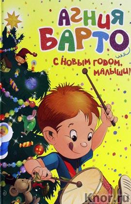 """Агния Барто """"С Новым годом, малыши!"""""""