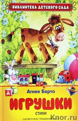 """Агния Барто """"Игрушки. Стихи"""" Серия """"Библиотека детского сада"""""""