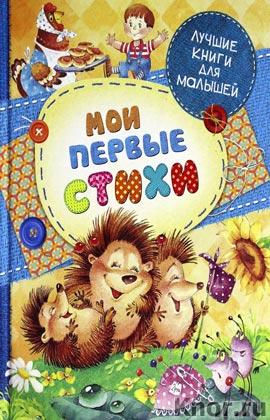 """Мои первые стихи. Серия """"Лучшие книги для малышей"""""""
