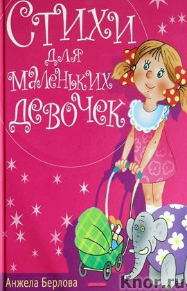 """Анжела Берлова """"Стихи для маленьких девочек"""""""