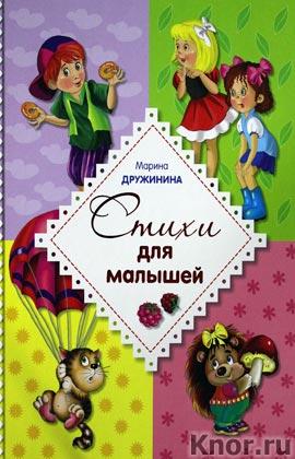 """Марина Дружинина """"Стихи для малышей"""""""