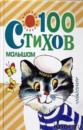 """100 стихов малышам. Серия """"Любимая книжка"""""""