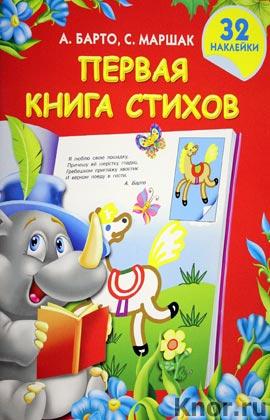 """С.Я. Маршак, А.Л. Барто """"Первая книга стихов с наклейками"""""""