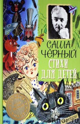 """Саша Чёрный """"Стихи для детей"""" Серия """"Мировая классика для детей"""""""
