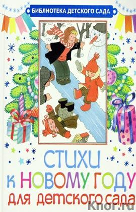 """Стихи к Новому году для детского сада. Серия """"Библиотека детского сада"""""""