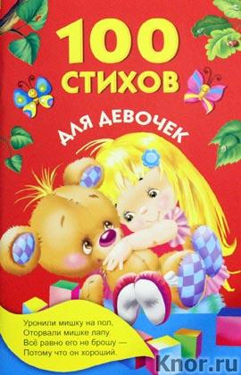 """Агния Барто """"100 стихов для девочек"""" Серия """"Книжка в кармашек"""""""