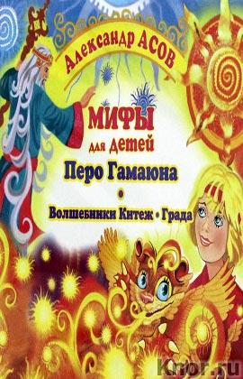 """Аудиокнига. Александр Асов """"Мифы для детей"""" Серия """"Аудиокнига"""""""