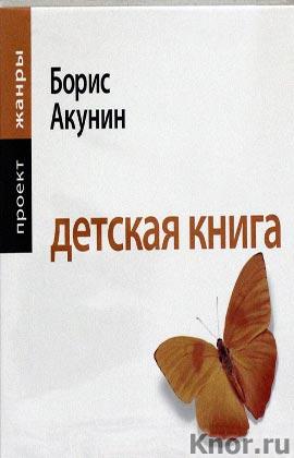 """Аудиокнига. Борис Акунин """"Детская книга"""" Серия """"Аудиокнига"""""""