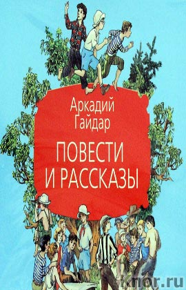 "Аудиокнига. Аркадий Гайдар ""Повести и рассказы"" Серия ""Аудиокнига"""