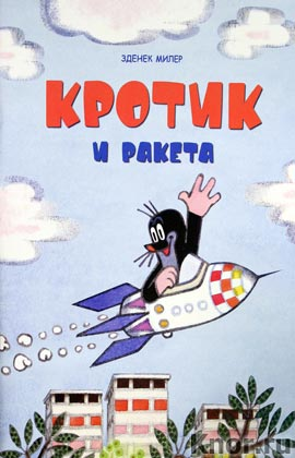 "Зденек Милер, Гана Доскочилова ""Кротик и ракета"" Серия ""Кротик"""