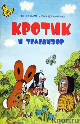"Зденек Милер, Гана Доскочилова ""Кротик и телевизор"" Серия ""Кротик"""