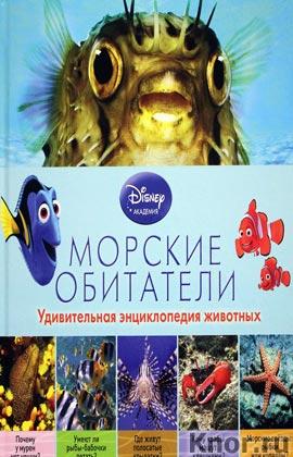 """������� ���������. ����� """"Disney. ������������ ������������ ��������"""""""