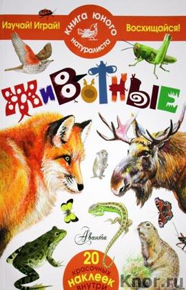 """Животные. Серия """"Книга юного натуралиста"""""""