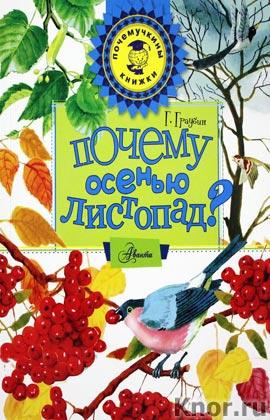 """Георгий Граубин """"Почему осенью листопад?"""" Серия """"Почемучкины книжки"""""""