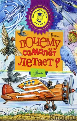 """П. Волцит """"Почему самолёт летает?"""" Серия """"Почемучкины книжки"""""""
