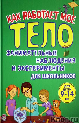 """Т.В. Томилова """"Как работает мое тело"""" Серия """"Опыты для детей и взрослых"""""""