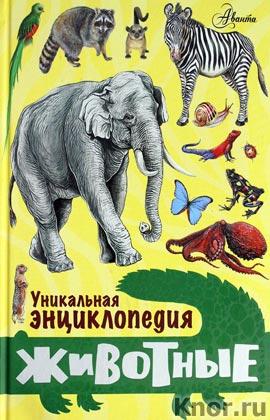 """Ю.Н. Касаткина """"Уникальная энциклопедия. Животные"""""""