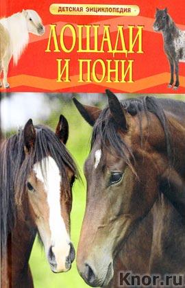 """Лошади и пони. Серия """"Детская энциклопедия"""""""