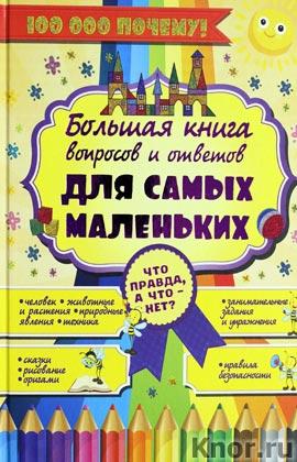 """А.Г. Мерников """"Что Правда, а что - нет? Большая книга вопросов и ответов для самых маленьких"""" Серия """"100 000 почему"""""""