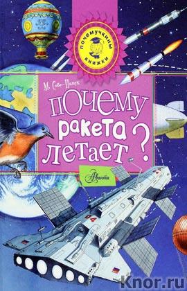 """Марина Собе-Панек """"Почему ракета летает?"""" Серия """"Почемучкины книжки"""""""