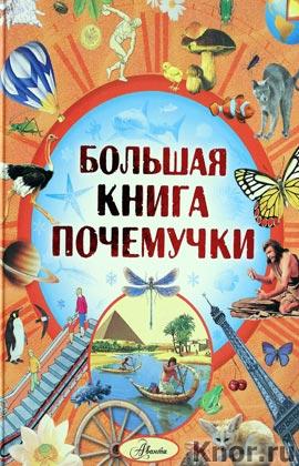 """О.Ф. Кургузов """"Большая книга Почемучки"""""""