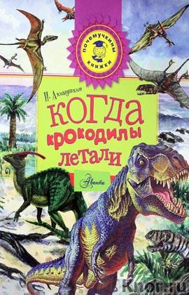 """Игорь Акимушкин """"Когда крокодилы летали"""" Серия """"Почемучкины книжки"""""""