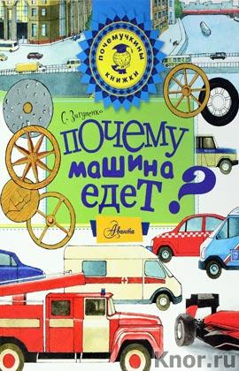 """С.Н. Зигуненко """"Почему машина едет?"""" Серия """"Почемучкины книжки"""""""