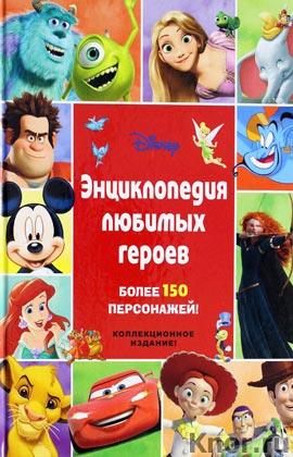"""Энциклопедия любимых героев. Серия """"Disney. Коллекционное издание"""""""