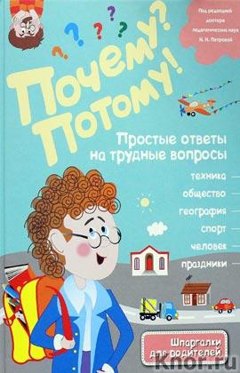 """Л.А. Михайлова """"Почему? Потому! Простые ответы на трудные вопросы. Мир вокруг меня"""" Серия """"Шпаргалки для родителей"""""""