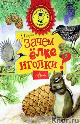 """А. Смирнов """"Зачем ёлке иголки?"""" Серия """"Почемучкины книжки"""""""