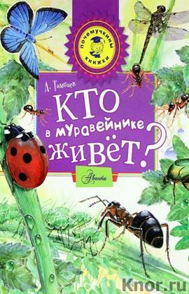 """А.Х. Тамбиев """"Кто в муравейнике живет?"""" Серия """"Почемучкины книжки"""""""