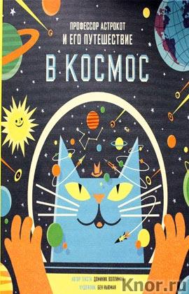 """Доминик Воллиман """"Профессор Астрокот и его путешествие в космос"""" Серия """"Детство"""""""