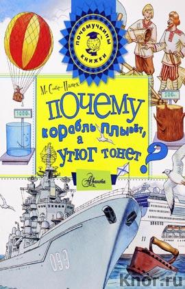 """Марина Собе-Панек """"Почему корабль плывёт, а утюг тонет?"""" Серия """"Почемучкины книжки"""""""