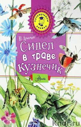 """Юрий Аракчеев """"Сидел в траве кузнечик"""" Серия """"Почемучкины книжки"""""""