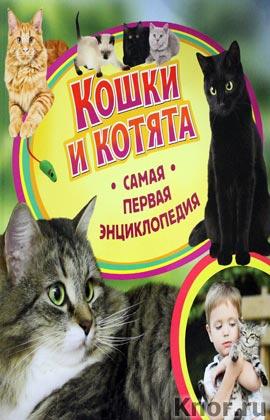 """Кошки и котята. Серия """"Самая первая энциклопедия"""""""