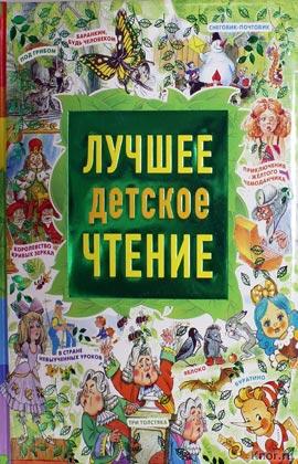 Лучшее детское чтение: сборник