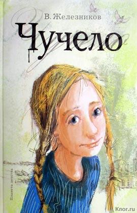 """Владимир Железников """"Чучело"""""""