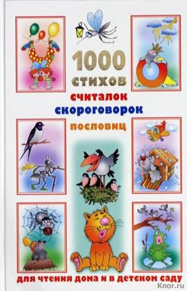 """В.Г. Дмитриева """"1000 стихов, считалок, скороговорок, пословиц для чтения дома и в детском саду"""""""