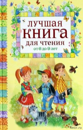 """Лучшая книга для чтения от 6 до 9 лет. Серия """"Лучшая книга для чтения"""""""