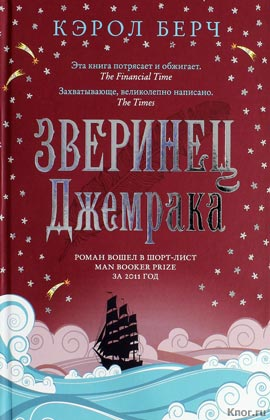 "Кэрол Берч ""Зверинец Джемрака"" Серия ""The Big Book"""