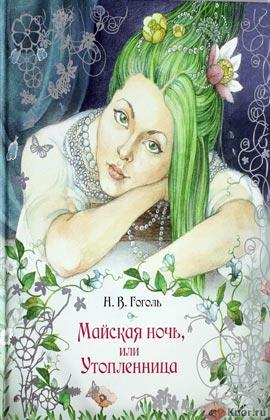 """Николай Гоголь """"Майская ночь, или Утопленница"""""""