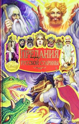 Предания русской старины