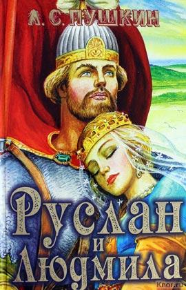 "Александр Пушкин ""Руслан и Людмила"" (большой формат)"