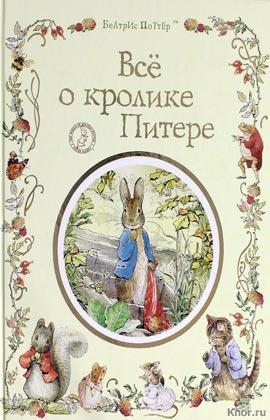"Беатрис Поттер ""Все о кролике Питере"""