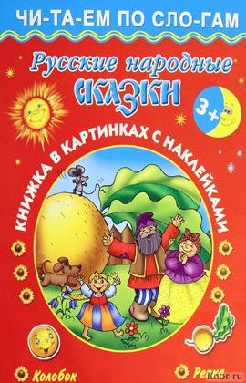 """В.Г. Дмитриева """"3+. Русские народные сказки. Колобок. Репка"""""""