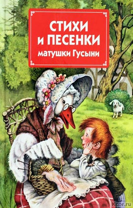 "Стихи и песенки матушки Гусыни. Серия ""Страна сказок"""