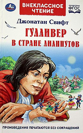 """Жюль Верн """"Путешествие к центру Земли"""" Серия """"Внеклассное чтение"""""""