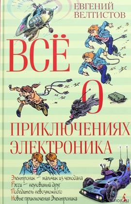 """Евгений Велтистов """"Все о приключениях Электроника"""" Серия """"Все о ..."""""""